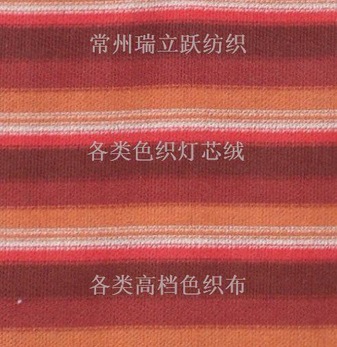 分享色织灯芯绒面料保养技巧